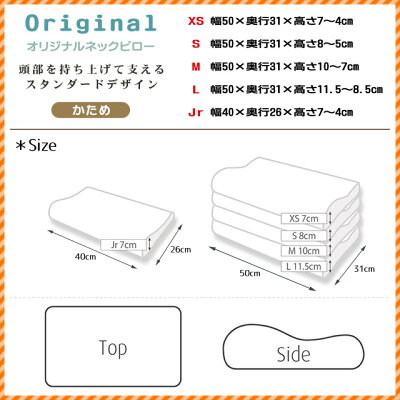 テンピュール枕サイズ