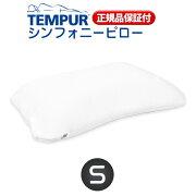 クーポン エルゴノミックモデル テンピュール シンフォニーピロー ジャパン ネックピロー プレゼント