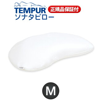 Genuine T-85 テンピュールソナタピロー M size ( 3 years between the guarantee certificate ) TEMPUR and Tempur and Tempur pillow / ソナタピロー / stiff neck pillow / pillow /pillow
