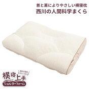 東京西川寝返り上手枕デラックス