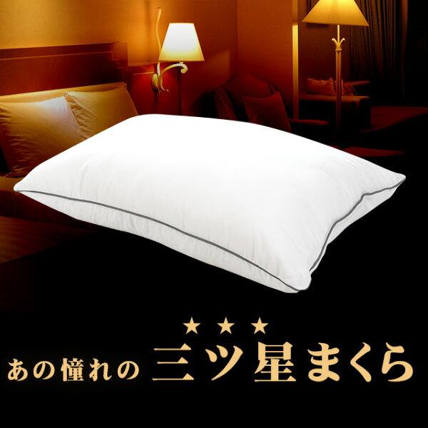 昭和西川洗えるリッチなホテル仕様枕2層式43×63cmホテルモードまくらGP-1911側地ピーチスキン加工 わた枕ウォッシャブル