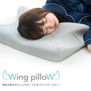 敬老の日 ギフト【送料無料】ウイングピロー 枕 横向き枕 横寝で息らく Wing pilloW 低反発 快眠 睡眠 マク...