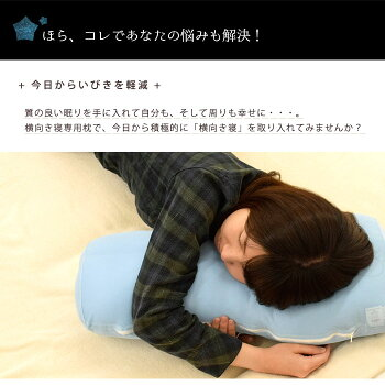 東京西川横向き寝枕「グースリーパープラス」国産
