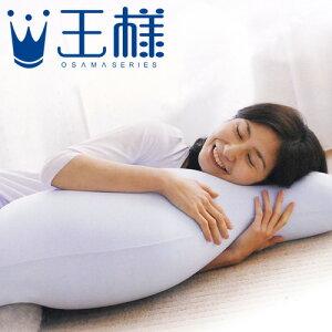 【クーポンで500円OFF】【クーポンで500円OFF】王様の抱き枕クール 【ポイント2倍】【…