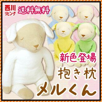 Healing dakimakura series Shaun the sheep costume ( pillow ) Mel-Kun 70 cm so cute Mel-that I was calling! Nishikawa living / sheep / sheep / washable / pillow / washable / pillow / Microfiber / pile