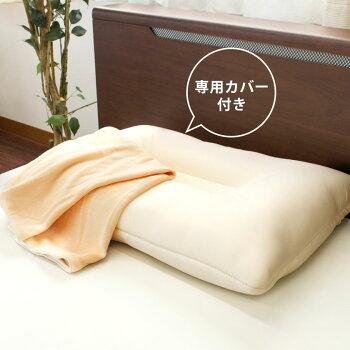 マイクロビーズ枕(専用ピロケース付き)43×63cm/ベージュ