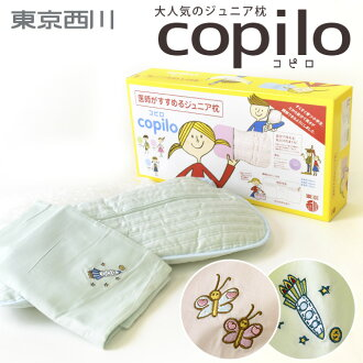 Nishikawa pillow pillow pillow shoulder 楽寝 コピロ East global River doctor encouraged junior pillow ( Junior Edition shoulder 楽寝 pillow ) copilo (58 x 35 cm) with a private pilot case / stiff neck / children