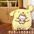 ポムポムプリン ダイカット 抱きまくら 約37×45cm サンリオ sanrio キャラクター ポムポムプリン プリン かわいい プレゼント ギフト クッション インテリア