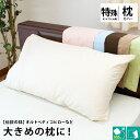 オルトペディコ枕やスリープメディカル枕にぴったりピロケース!ビバルディ、ヴィバルディ、オ...