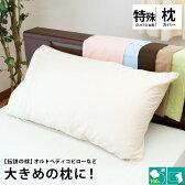 オルトペディコ枕やスリープメディカル枕専用 ピロケース(枕カバー まくら 枕 ピローケース)無地カラー6色(ベージュ、カフェオレ、ブラウン、グリーン、ピンク、サックス)49×100cm