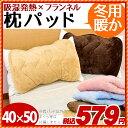 あったか まくらパッド 枕パッド フランネル 吸湿 発熱 毛布みたいな 暖かい 枕パット 40×50cm( 35×50cm 43×63cm 兼用サイズ)無地 ピンク ベージュ