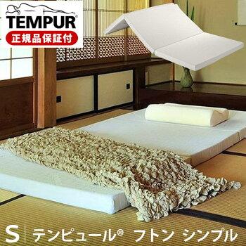 【TEMPUR】テンピュールふとんシンプル(FutonSimple)三つ折りマットレス/低反発ウレタン敷き布団