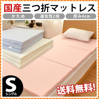 Breathable 2 times! Thickness 4 cm solid cotton-use domestic-hard tri-fold mattress single (4 × 91 × 195 cm) mattress / mats / mattresses / fold / 3つ折り