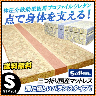Thickness 8 cm! Fabric softener domestic balance & finger pressure type profile written tri-fold mattress lumbar-130 Newton head and foot part is Newton 110 single-8 × 91 × 201 cm / domestic / mattress / kneeling futons / 敷きぶとん / bedding futons / 敷ぶとん