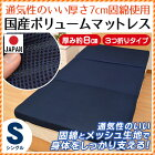 国産日本製約7cm固綿メッシュカバー厚み8cm3つ折りマットレスシングル幅100×長さ198×厚さ8cm|固わたコンパクトボリュームマットレス通気性