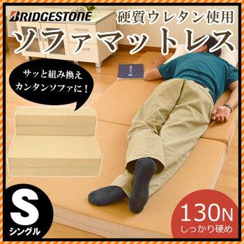ブリヂストン日本製4つ折りソファマットレスシングル(約95×195×11cm)|ソファーマットレスマットソファカウチブリジストンソファーベッドソファベッド硬さ130ニュートン厚み約11cm