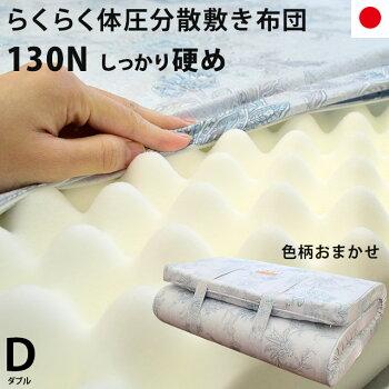ムアツタイプの敷き布団日本製しっかり硬め130ニュートン