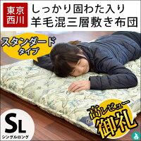 東京西川羊毛混三層式敷き布団厚み6cmシングルロング100×210敷布団西川