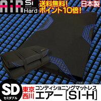 東京西川コンディショニングマットレスエアーAiRハードタイプ[SI-H]セミダブル