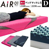 西川AIR[エアー01]ベッドマットレスタイプダブル