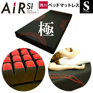AiR エアーSI ベッドマットレス AI1010 NUN1142022 シングル