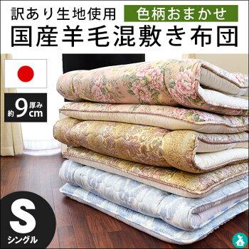 国産羊毛布団敷き布団