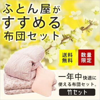 布団セット シングル 3点 ふとん屋さんがすすめる布団セット「竹」 【大型便】