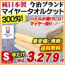 国産 日本製 今治ブランド 300匁でしかもパイルが抜けにくいマイヤー織 ロングパイル タオル...