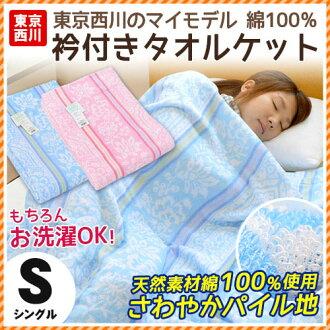 棉毯單 Nishikawa 領子用的是 100%西南京東河棉毯單 140 × 200 釐米樁在夏天皮膚掛我模型酷棉毯棉毯棉毯