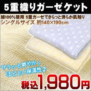 天然素材使用で肌にやさしい、適度な保温性で暖か!オールシーズン使える便利な5重織 ガーゼケ...