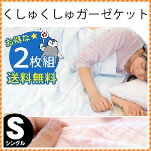 可愛いガーゼケット伸び縮みする素材で体に沿うので寝相が悪くても安心! クーラーの効きすぎや...