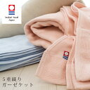 【-20%!6/11まで】 はぐまむ ガーゼケット ハーフ 5重 日本製 三河木綿 タオルケット 100×140