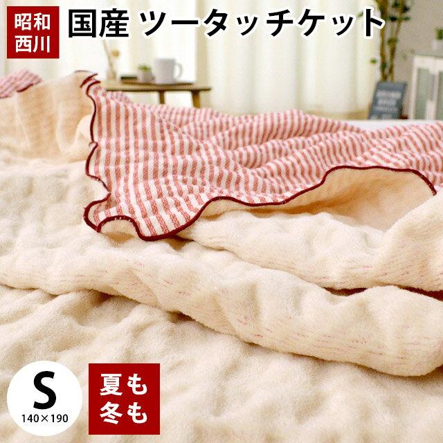 昭和西川ツータッチコットンケット
