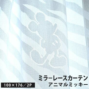 ディズニー キャラクター ミラーレースカーテン 「アニマルミッキー」 幅100×丈176cm/2枚組み Disney Mickey レースカーテン 100×176