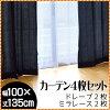 カーテン4枚組み/ドレープ/ブラック