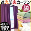 遮光防炎カーテン100×135cm日本製