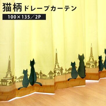 【P10倍★21日20時〜23:59迄】カーテン 猫 ドレープ ネコ 幅100×丈135cm 2枚組み 100×135 動物 黒猫 くろねこ クロネコ ねこ cat 可愛い かわいい カワイイ イエロー Dシャノワール