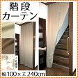 階段カーテン 100×240cm 遮光 ベージュ ブラウン リーフ柄 カーテン 階段用カーテン 間仕切り のれん 階段 生地・布