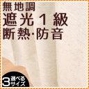 遮光カーテン 光や熱をシャットアウト遮光1級・遮熱・形状記憶加工の高品質カーテンが送料無料...