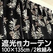 ドレープカーテン ブラック カーテン