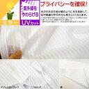 レースカーテン 100×198 カーテン レース UVカット70%〜80% ミラーレースカーテン「ジャズ」1間用2枚組(幅100×丈198cm)かーてん/カ−テン/カ-テン/curtain 2
