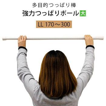 伸縮つっぱり棒 ワンロックポール LLサイズ 170~300cm 【中型便】