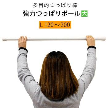伸縮つっぱり棒 ワンロックポール Lサイズ 120~200cm