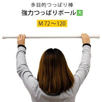 伸縮つっぱり棒 ワンロックポール Mサイズ 70~120cm