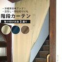 階段カーテン 巻き上げ紐付き 100×240cm 遮光 ベージュ ブラウン リーフ柄 カーテン 階段用カーテン 間仕切り のれん 階段 生地・布【あす楽対応】