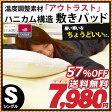 日本製 アウトラスト ハニカム 敷きパッド シングル 夏 国産 3D 立体構造 100×205cm 敷きパッド 敷きパット 送料無料
