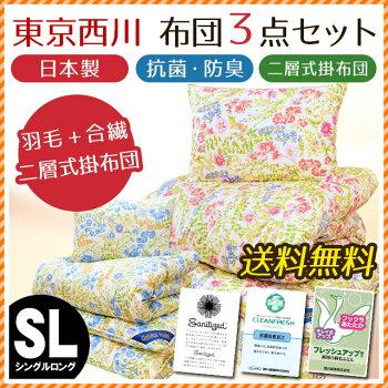 【送料無料】西川布団セットセット寝具東京西川シングルシングルロング