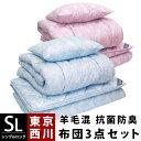 【19日20時〜20日迄P5倍】布団セット シングル 西川 ...