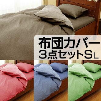 被褥蓋 3 點設置單一的長被褥蓋 3 點集單長掛蓋凋落物蓋枕頭蓋被褥蓋簡單平原蓋被子蓋床墊蓋床墊被套被套床墊被褥蓋枕頭被褥蓋