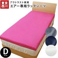 東京西川AIR(エアー)専用アウトラストラップシーツダブル(約140×197×9cm)カバー